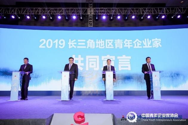 中国青年企业家协会